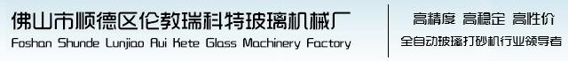广东瑞科特玻璃机械厂