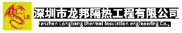 深圳市龙邦隔热工程有限公司