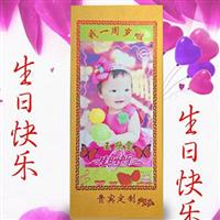 生日或满月酒专用定制酒(带喜庆音乐+20)