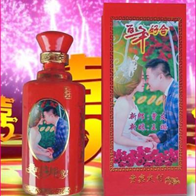 婚庆定制酒(带盒内感光喜庆音乐)128元/瓶