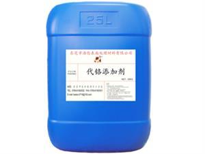 代铬电镀添加剂