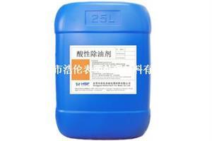 浙江酸性除油剂生产厂家,浙江不锈钢除油剂批发