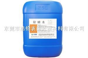 惠州不腐蚀除蜡水批发,惠州无气味除蜡水生产厂家