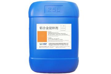 铝合金浸锌剂