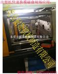 震雄CJ180M3V注塑机快速换模防水防油磁盘厂家直销