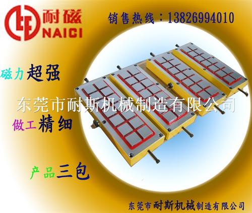 NCD50-1849防水防油焊接用矩形电控永磁吸盘 厂家直销 免费提供设计