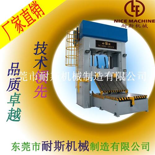 东莞市耐斯机械制造有限公司NC300立式合模机厂家直销,用于塑胶模、五金压铸模等的修配,可按需免费设计订制