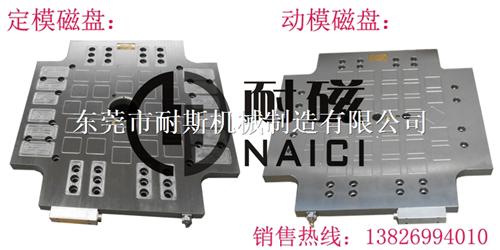 各式注塑机快速换模系统、快速换模电控永磁吸盘技术领先,换模速度快