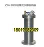 ZYA-9000不锈钢水锤吸纳器,法兰水锤消除器