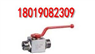 YJZQ-J50W锻钢高压球阀,外螺纹高压球阀