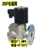 ZBSF-1不锈钢法兰蒸汽电磁阀