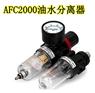 AFC2000气动二联件,油水分离器