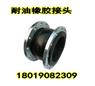 不锈钢法兰耐油橡胶软连接 法兰软接头DN150