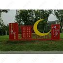 广州专业标识牌..