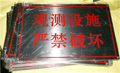 不锈钢铭牌001