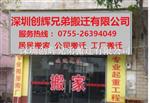 深圳搬家公司哪家好,推荐南山附近优质商家服务