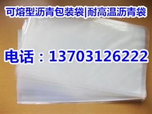 耐高温沥青包装袋可熔型沥青袋可熔型沥青包装袋沥青袋彩色沥青包装袋灌缝沥青包装袋