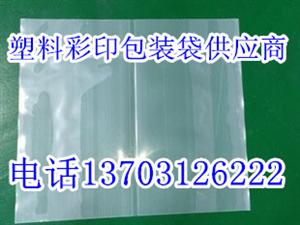 聚丙塑料包装袋丙膜塑料包装袋丙料塑料包装袋聚丙塑料包装袋