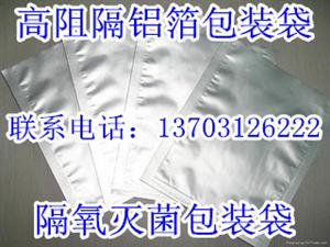 耐高温真空蒸煮包装袋真空蒸煮铝箔包装袋隔氧灭菌铝箔袋隔氧杀菌真空蒸煮包装袋
