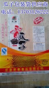 瓜子塑料包装袋坚果包装袋杏仁包装袋松子包装袋榛子包装袋干果包装袋坚果真空包装袋厂家