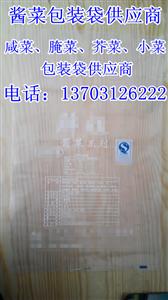 咸菜包装袋酱菜包装袋芥菜包装袋腌菜包装袋小菜包装袋天津酱菜包装袋北京酱菜包装厂家