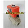 【2019】电动塑料双活接球阀PP-H 双由令电动球阀DN50 PPH电动球阀AC220V