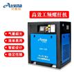 艾弗玛工频7.5KW 螺杆空压机1立方空气压缩机 工业高压打气泵