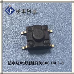 防水贴片式轻触开关6X6 H4.3-8