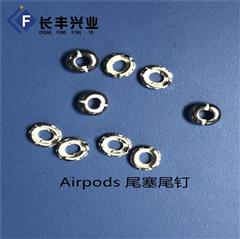 AirPods尾塞尾钉
