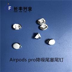 AirPods pro降噪尾塞尾钉