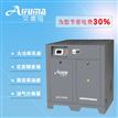 艾弗玛22KW永磁变频螺杆空压机