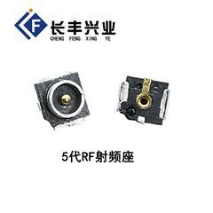 5代RF射频座
