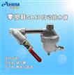 零损耗SA6D自动排水器零气损储气罐自动排水器