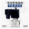 JCRSL不锈钢常闭型电磁阀220V24内螺纹甲醇燃烧机电磁阀1分2分3分