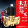 【上海新骄】2W常闭型电磁阀220V铜阀