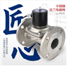 2W-50BF不锈钢法兰电磁阀AC220V常闭式水用电磁阀DN15 20 25 32 40 50 65 80 100