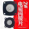 2W系列电磁阀膜片4分6分 1寸1.2寸1.5寸2寸-5~80℃适用