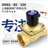 2W黄铜丝口电磁阀AC220V口径DN65 DN80 DN100