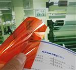 橙色透明装饰膜
