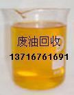 回收导热油厂家变压器油回收废液压油回收13716761691