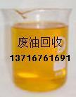 液压油回收厂家电话 13716761691