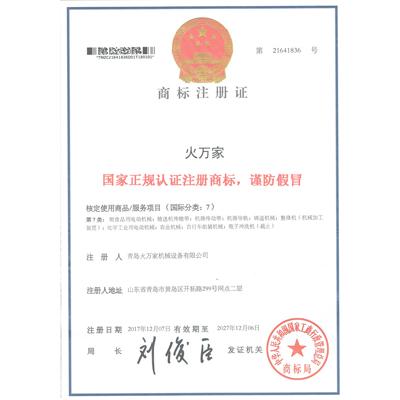 火万家商标证书