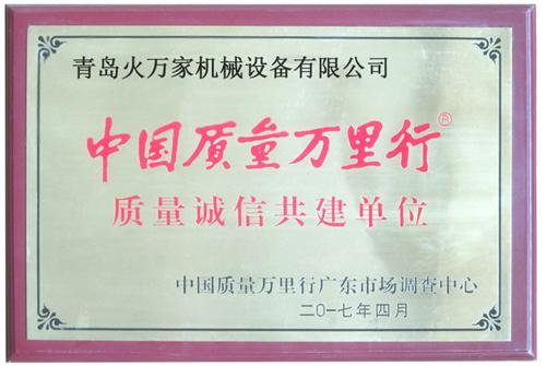广东建材网质量万里行会员单位