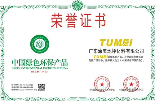 涂美地坪TUMEI中国绿色环保产品荣誉证书