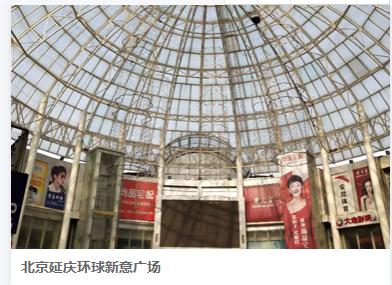 北京延庆环球新意广场