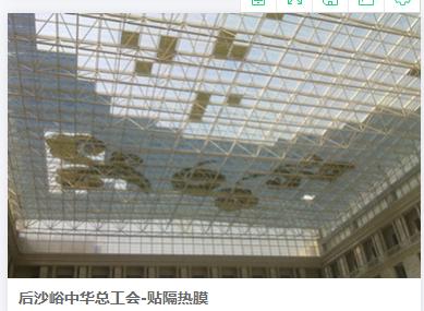 后沙峪中华总工会-贴隔热膜